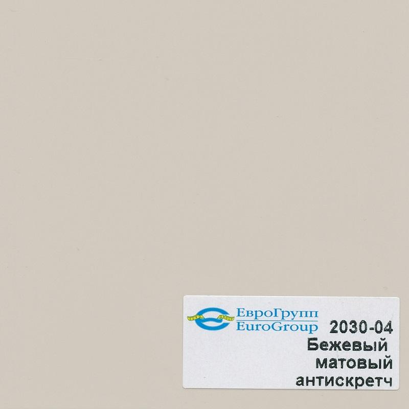 2030-04 Бежевый матовый антискретч